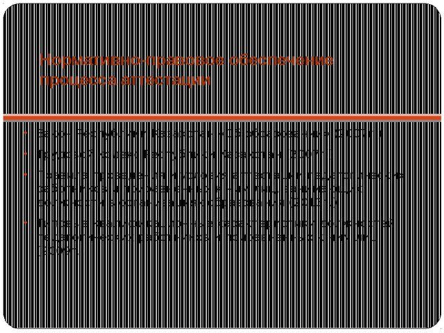 Нормативно-правовое обеспечение процесса аттестации Закон Республики Казахста...