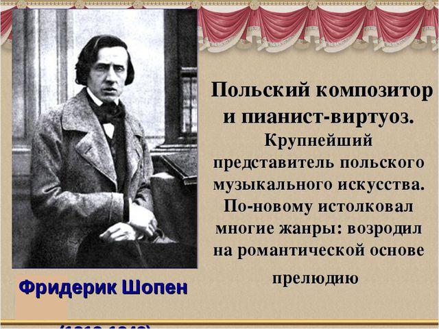 Польский композитор и пианист-виртуоз. Крупнейший представитель польского му...