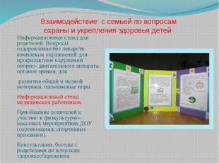 Взаимодействие с семьей по вопросам охраны и укрепления здоровья детей Информ