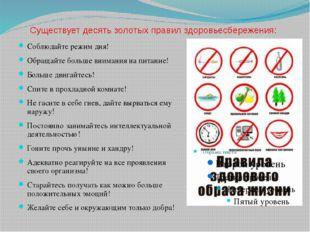 Существует десять золотых правил здоровьесбережения: Соблюдайте режим дня! О