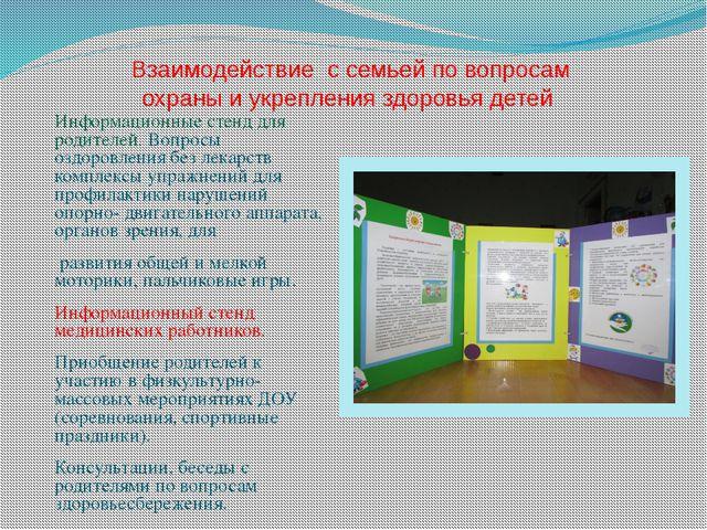 Взаимодействие с семьей по вопросам охраны и укрепления здоровья детей Информ...