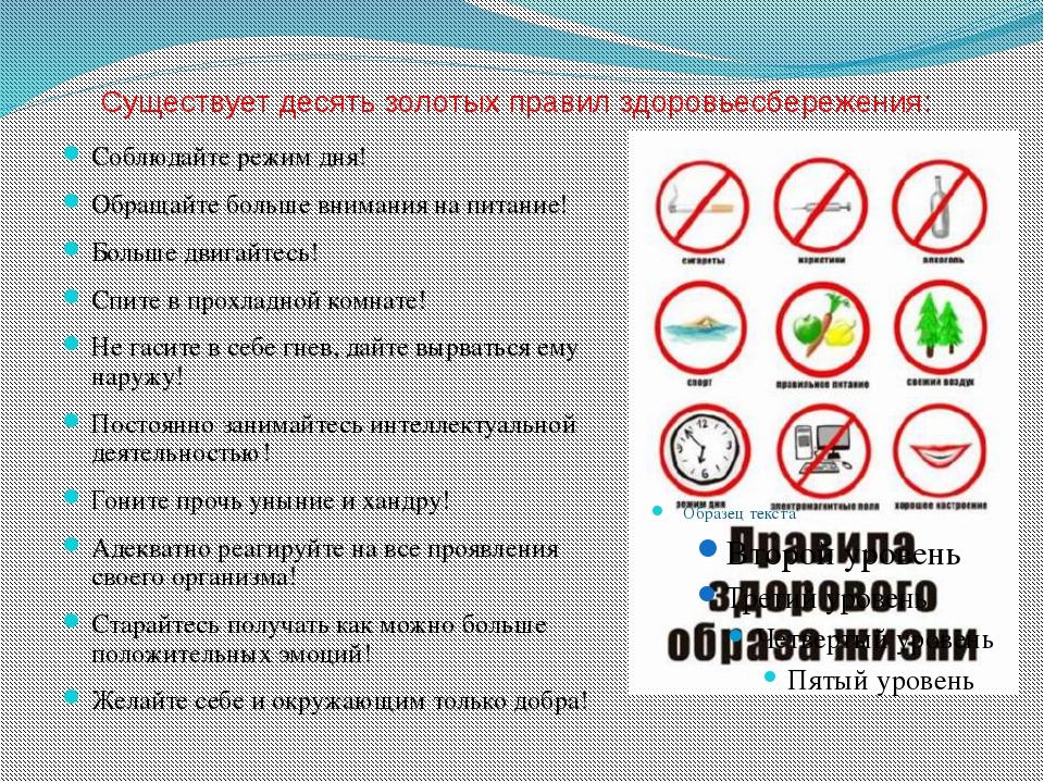 Существует десять золотых правил здоровьесбережения: Соблюдайте режим дня! О...