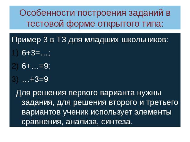 Особенности построения заданий в тестовой форме открытого типа: Пример 3 в ТЗ...