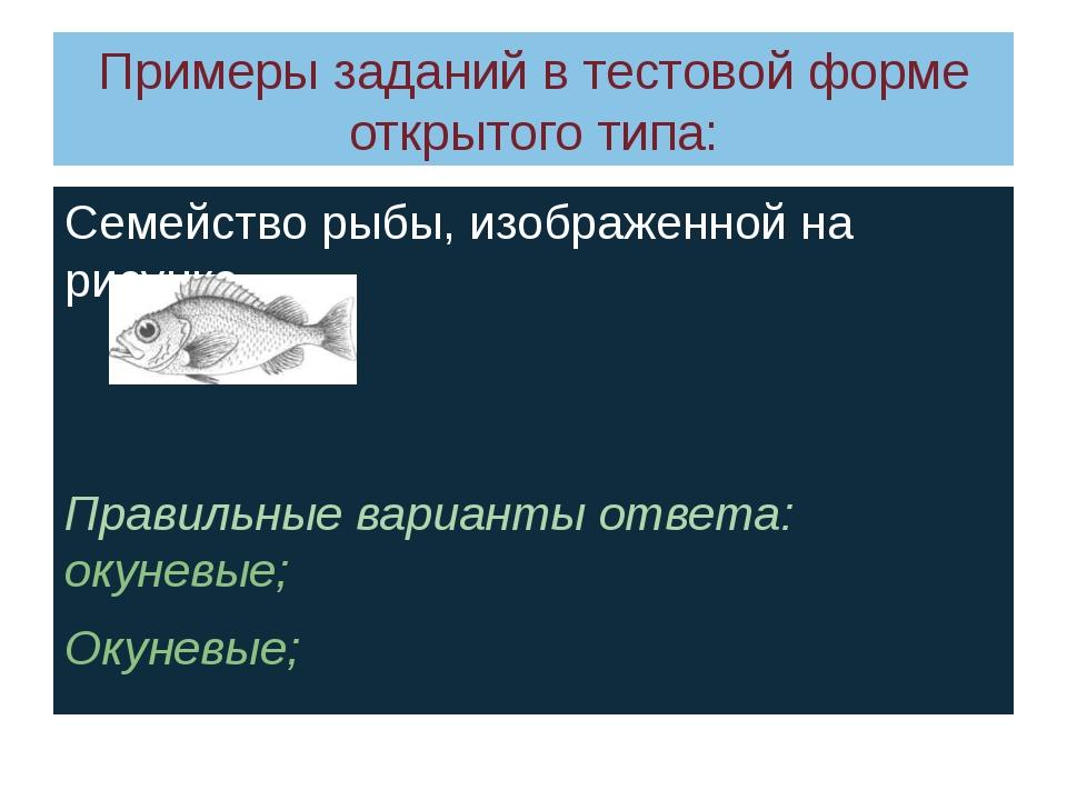 Примеры заданий в тестовой форме открытого типа: Семейство рыбы, изображенной...