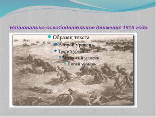 Национально-освободительное движение 1916 года