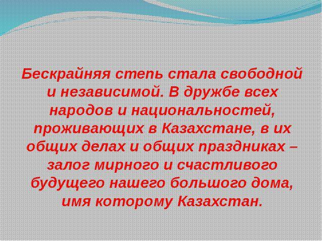Бескрайняя степь стала свободной и независимой. В дружбе всех народов и нацио...