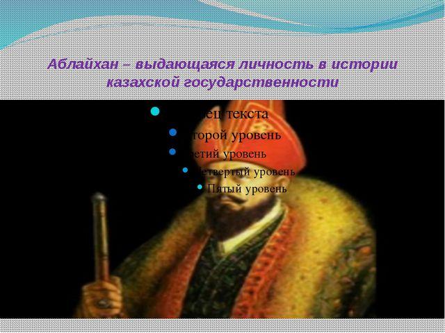 Аблайхан – выдающаяся личность в истории казахской государственности
