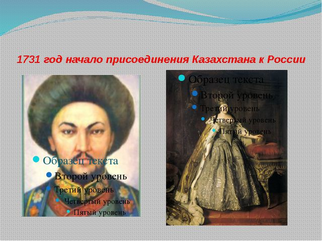 1731 год начало присоединения Казахстана к России