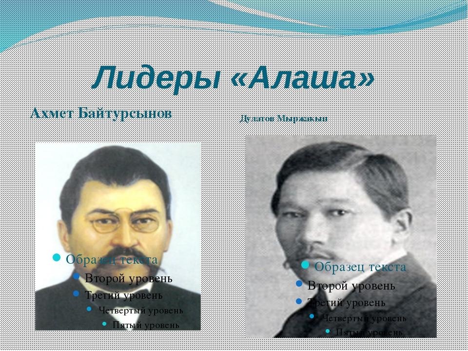Лидеры «Алаша» Ахмет Байтурсынов Дулатов Мыржакып