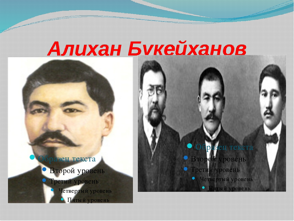 Алихан Букейханов