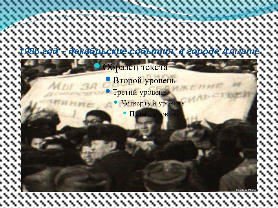 1986 год – декабрьские события в городе Алмате