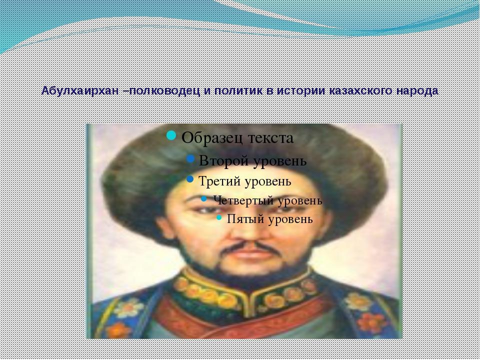 Абулхаирхан –полководец и политик в истории казахского народа