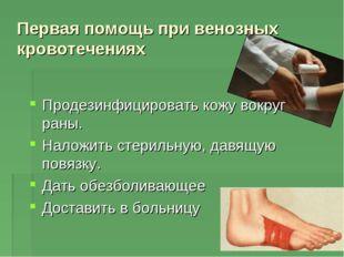 Первая помощь при венозных кровотечениях Продезинфицировать кожу вокруг раны.