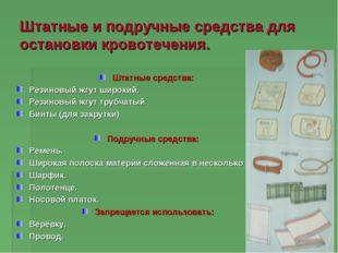 Штатные и подручные средства для остановки кровотечения. Штатные средства: Ре