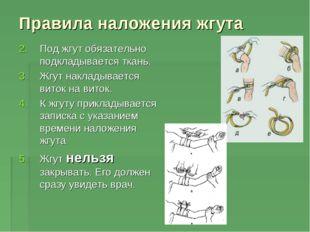 Правила наложения жгута Под жгут обязательно подкладывается ткань. Жгут накла