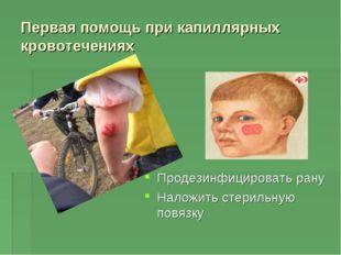 Первая помощь при капиллярных кровотечениях Продезинфицировать рану Наложить