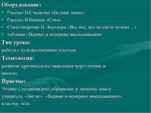 Оборудование: Рассказ Н.Сладкова «Белкин запас» Рассказ В.Бианки «Сова» Стихо