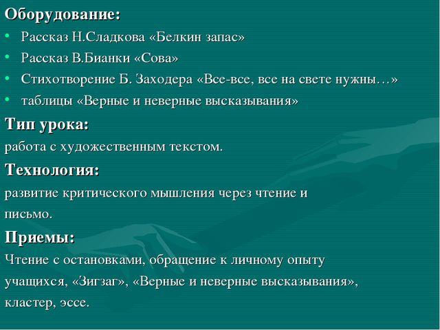 Оборудование: Рассказ Н.Сладкова «Белкин запас» Рассказ В.Бианки «Сова» Стихо...