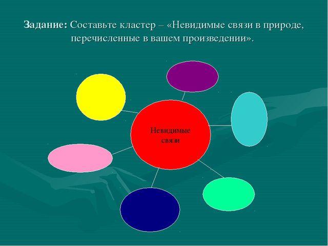 Задание: Составьте кластер – «Невидимые связи в природе, перечисленные в ваше...