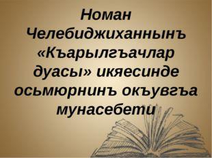 Номан Челебиджиханнынъ «Къарылгъачлар дуасы» икяесинде осьмюрнинъ окъувгъа му