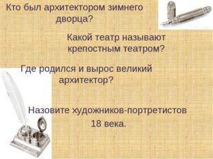 Кто был архитектором зимнего дворца? Где родился и вырос великий архитектор?