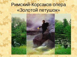 Римский-Корсаков опера «Золотой петушок»
