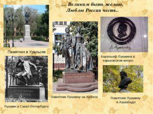 … Великим быть желаю, Люблю России честь.. Памятник Пушкину на Арбате Барелье