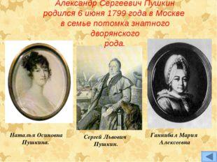 Александр Сергеевич Пушкин родился 6 июня 1799 года в Москве в семье потомка