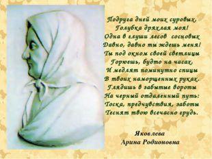 Яковлева Арина Родионовна Подруга дней моих суровых, Голубка дряхлая моя! Одн