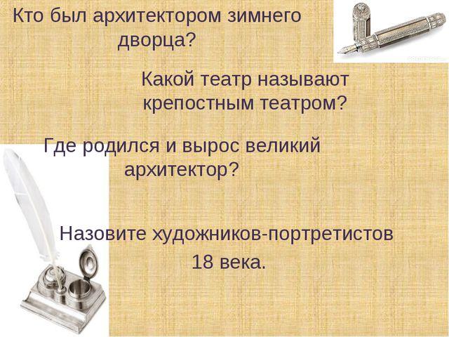 Кто был архитектором зимнего дворца? Где родился и вырос великий архитектор?...