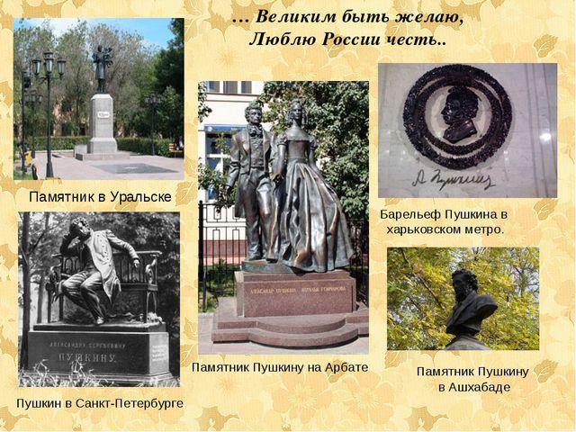 … Великим быть желаю, Люблю России честь.. Памятник Пушкину на Арбате Барелье...