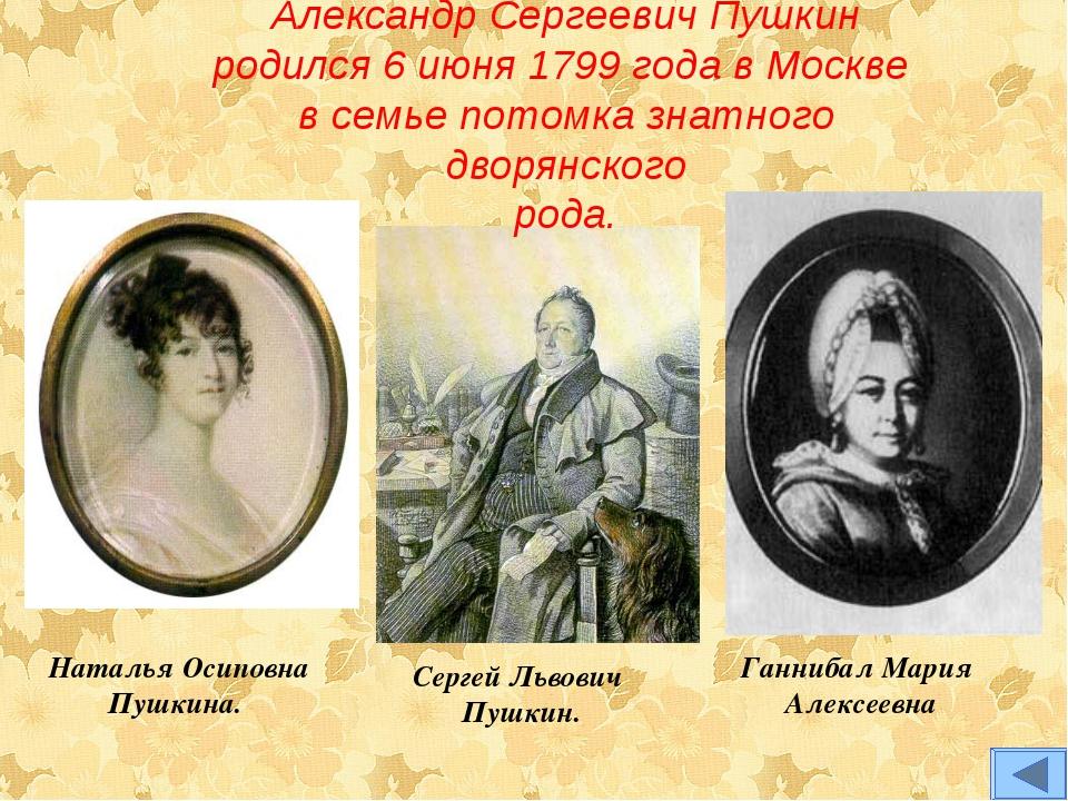 Александр Сергеевич Пушкин родился 6 июня 1799 года в Москве в семье потомка...