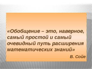 «Обобщение – это, наверное, самый простой и самый очевидный путь расширения
