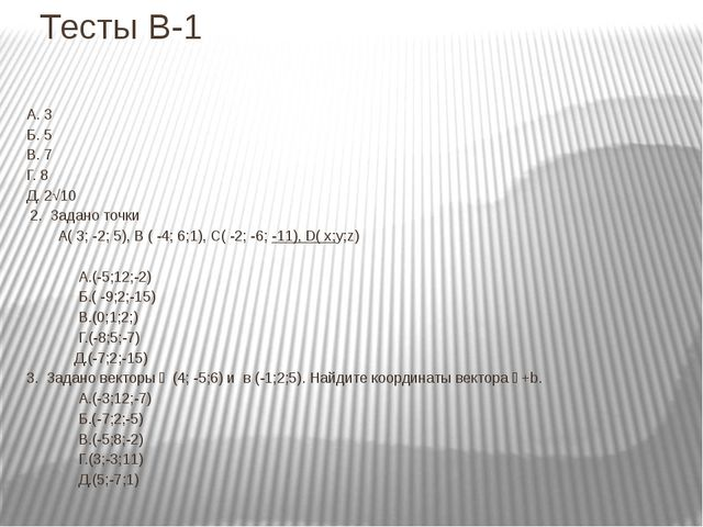 Тесты В-1 1. Найдите длину вектора А͞͞͞͞͞͞В, если А ( -1;2;4), В (0;3;1) А. 3...