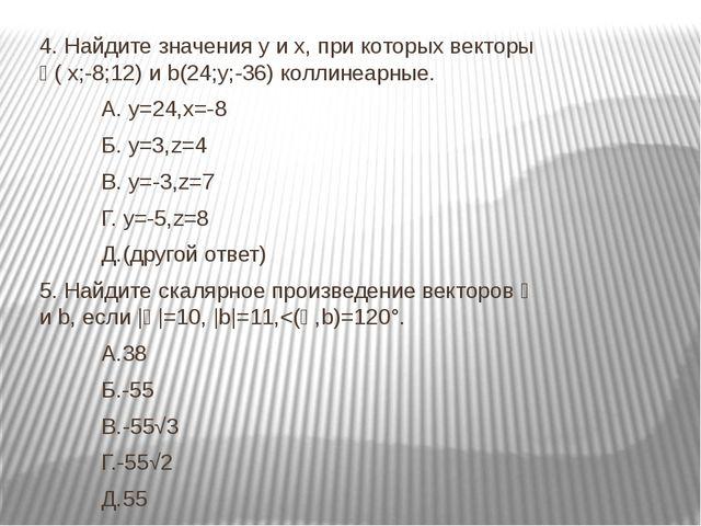 4. Найдите значения y и x, при которых векторы ᾱ( х;-8;12) и b(24;y;-36) колл...