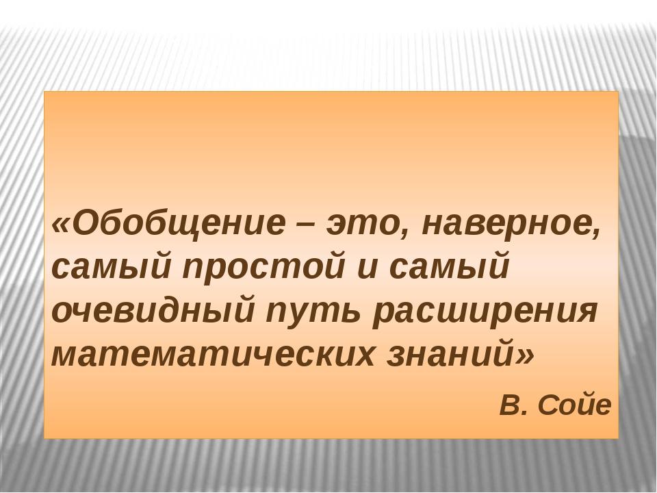 «Обобщение – это, наверное, самый простой и самый очевидный путь расширения...