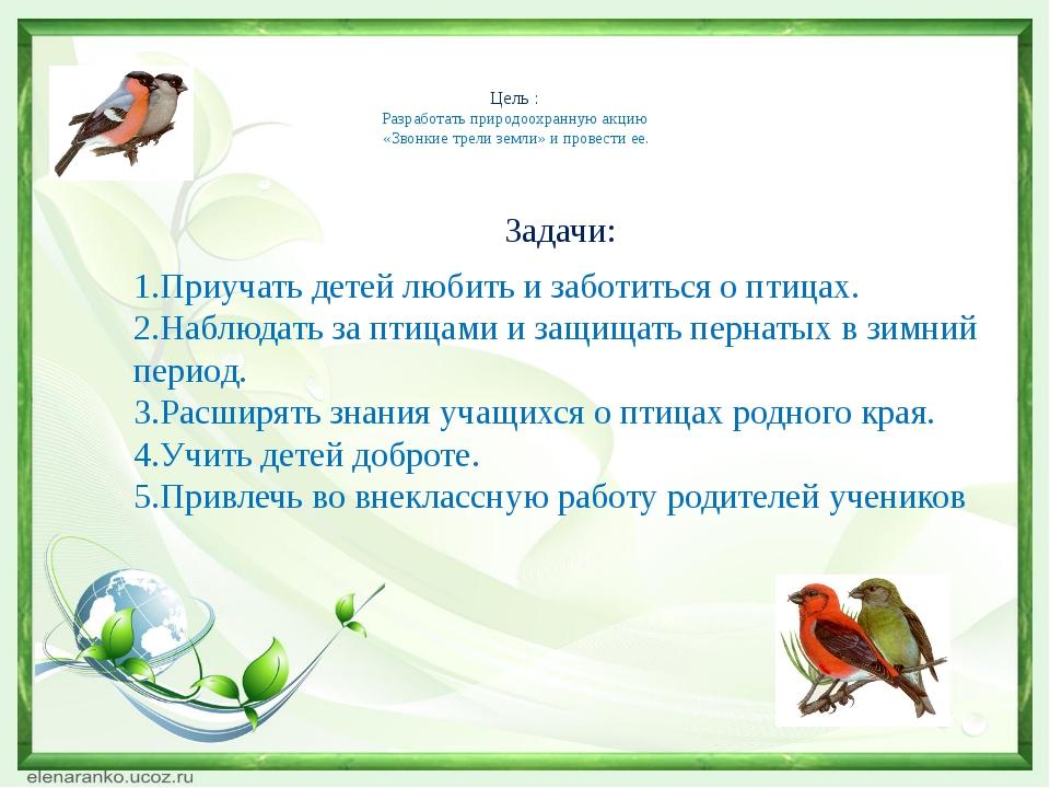 Цель : Разработать природоохранную акцию «Звонкие трели земли» и провести ее...