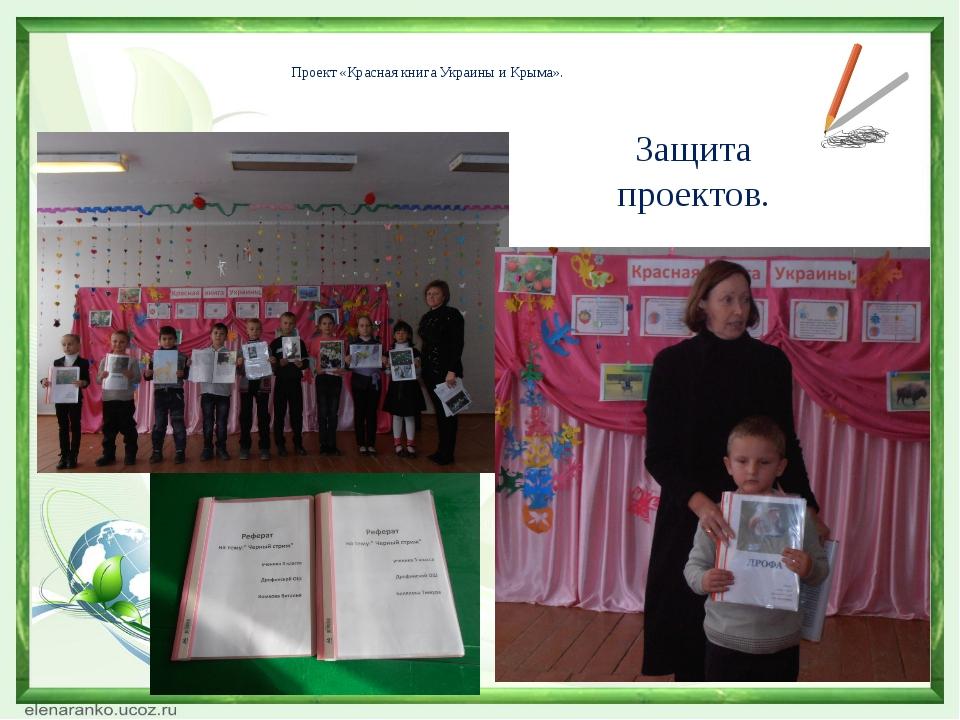 Проект «Красная книга Украины и Крыма». Защита проектов.
