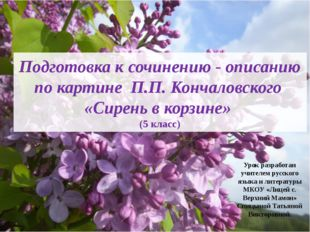 Подготовка к сочинению - описанию по картине П.П. Кончаловского «Сирень в ко