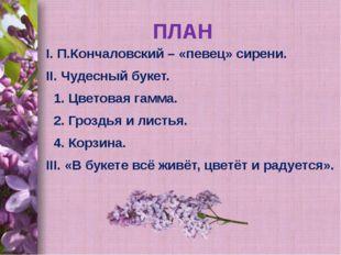 ПЛАН I. П.Кончаловский – «певец» сирени. II. Чудесный букет. 1. Цветовая гамм