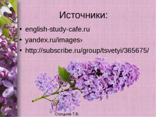Источники: english-study-cafe.ru yandex.ru/images› http://subscribe.ru/group/