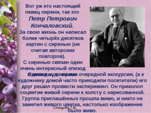 Вот уж кто настоящий певец сирени, так это Петр Петрович Кончаловский. За сво