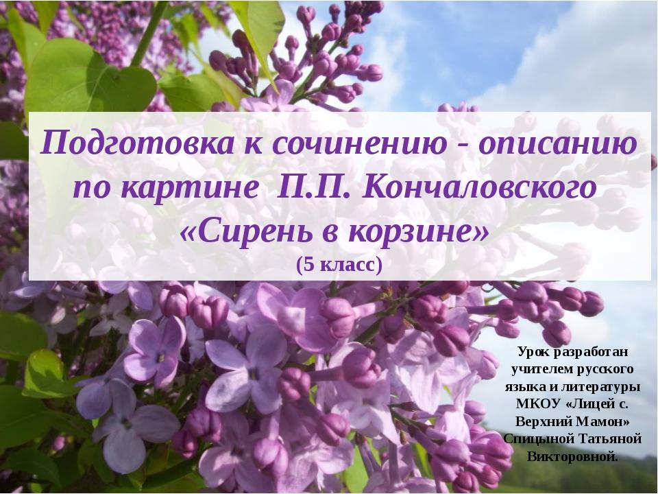 Подготовка к сочинению - описанию по картине П.П. Кончаловского «Сирень в ко...