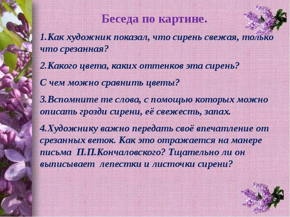 Описать картину сирень в корзине кончаловского