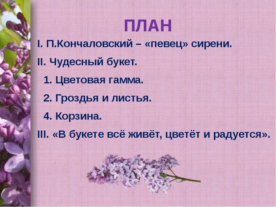 ПЛАН I. П.Кончаловский – «певец» сирени. II. Чудесный букет. 1. Цветовая гамм...