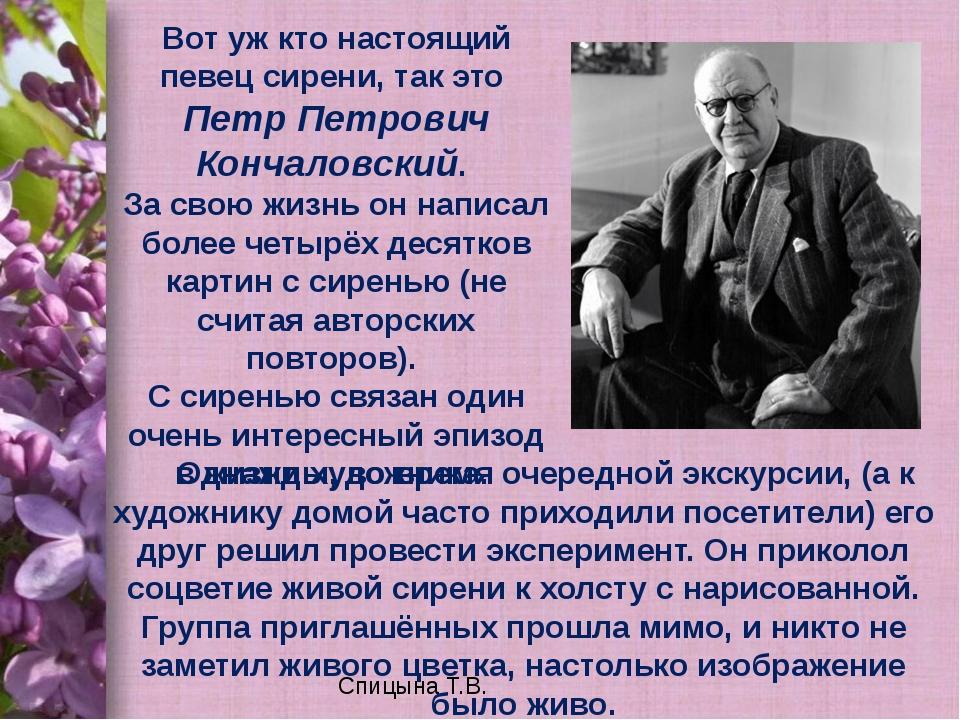 Вот уж кто настоящий певец сирени, так это Петр Петрович Кончаловский. За сво...