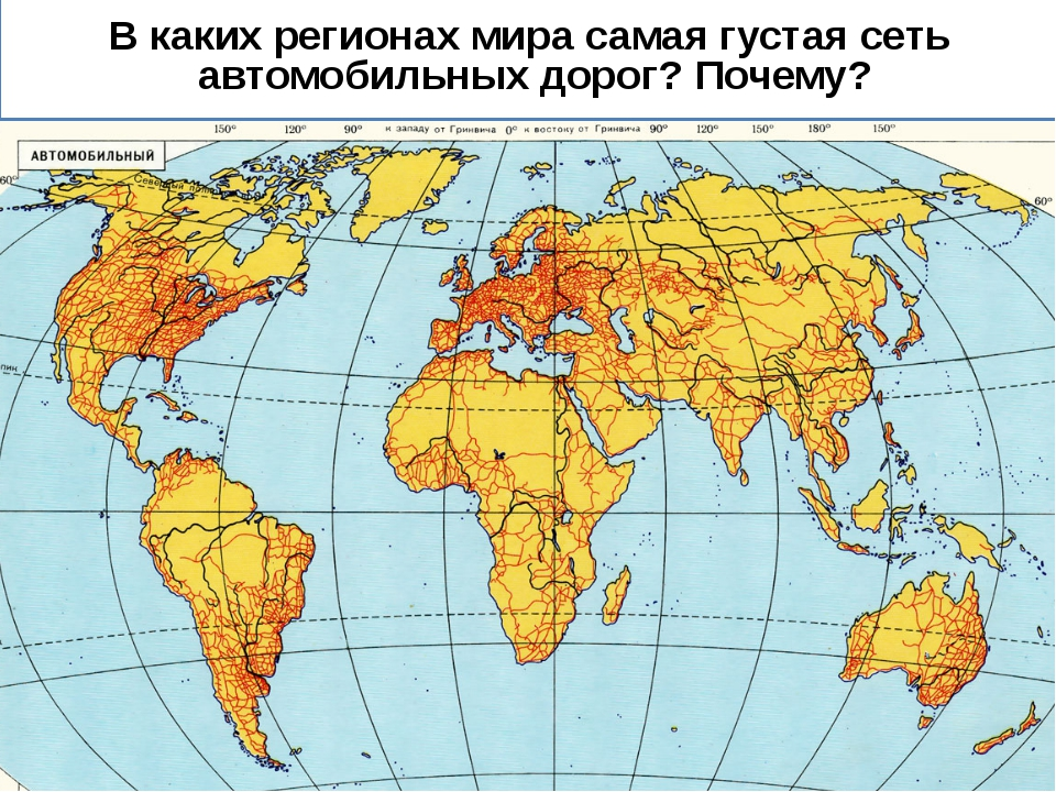 проезда организации карта автомобильных дорог мира магазинов
