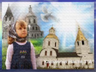 """Чудеса храма Богоявления Казьмина Настя 3""""А"""""""