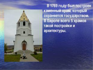 В 1769 году был построен каменный храм, который охраняется государством. В Е