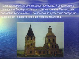 Церковь пережила все: и крепостное право, и революцию, и фашистские бомбарди